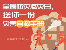 全(quan)國防災(zai)減(jian)災(zai)日,送你一份(fen)災(zai)害(hai)自救(jiu)手冊